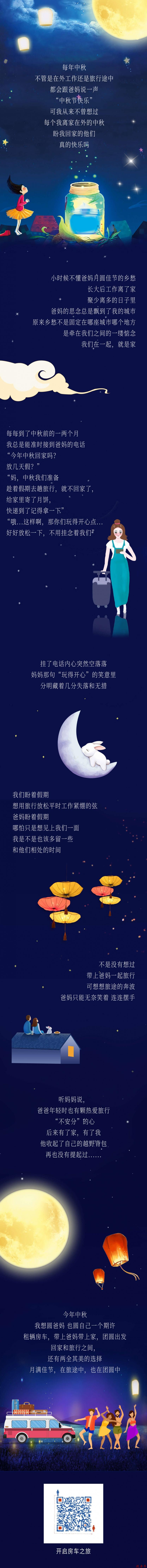 中秋插画长图文2压缩